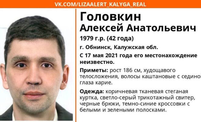 пропал Обнинск