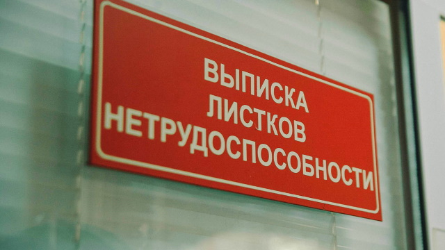 Выписка больничных