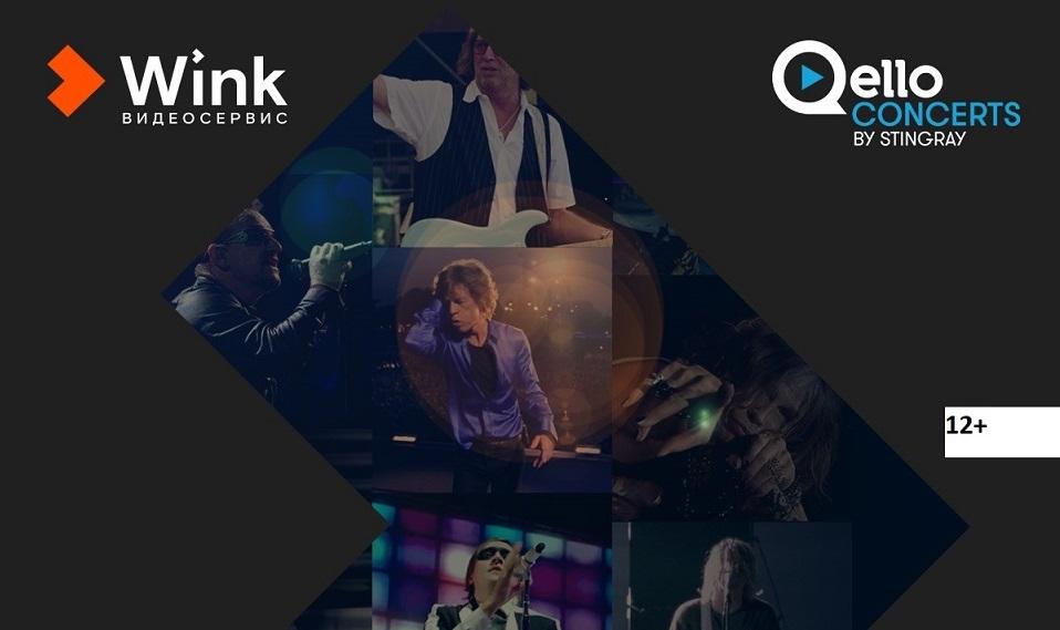 Мировые звезды стали ближе: Wink представляет лучшие концерты от Qello Concerts by Stingray