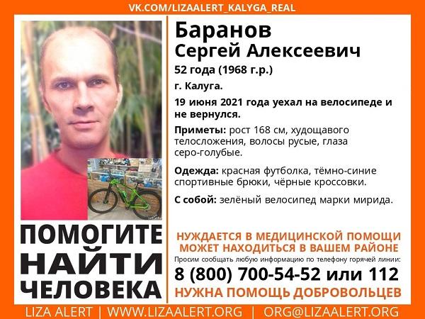 Три дня назад в Калуге пропал 52-летний велосипедист