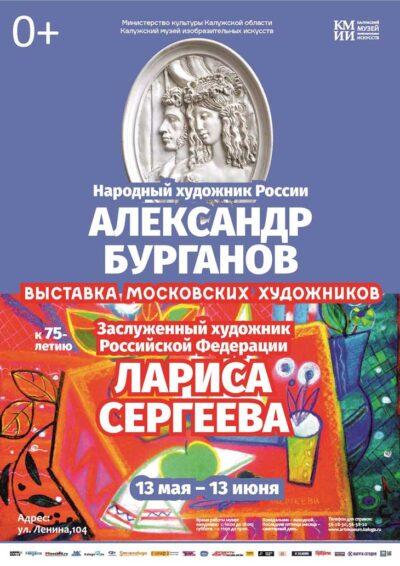 Бурганов Сергеева