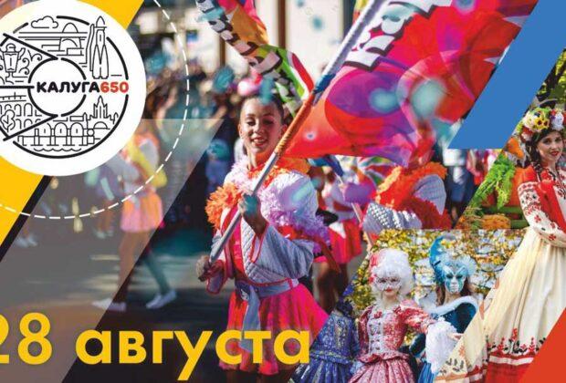 карнавал Калуга