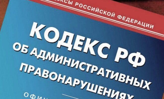 Кодекс административный