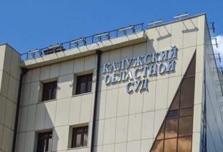 суд Калуга2