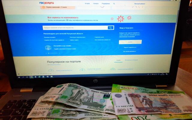 Сайт Госуслуги и деньги