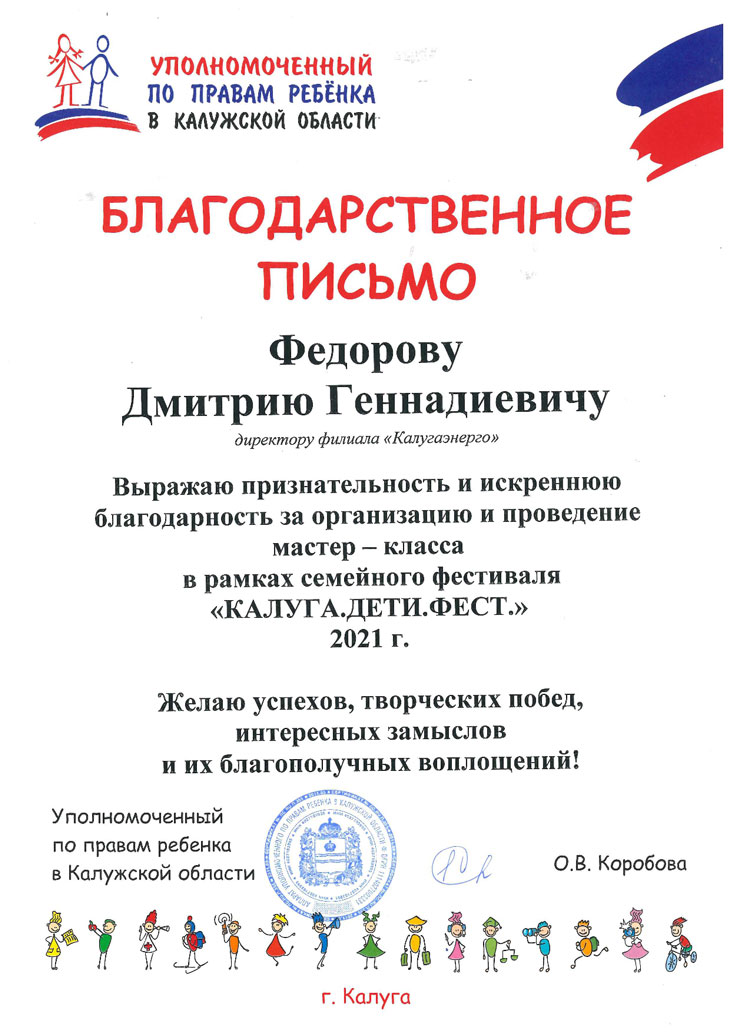 Калугаэнерго_2