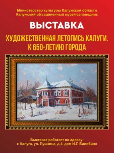 летопись Калуги