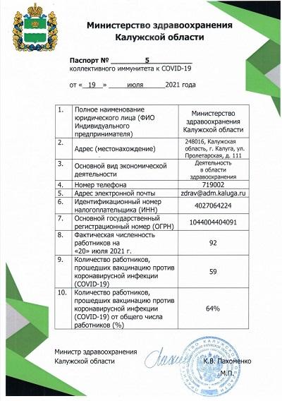 Минздрав Калужской области получил Паспорт коллективного иммунитета