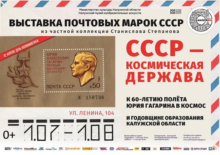 выставка марок