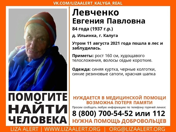 Разыскивается 81-летняя женщина, заблудившаяся в лесу под Калугой