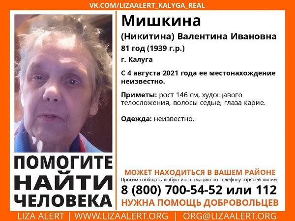 В Калуге разыскивают 81-летнюю женщину, пропавшую 4 августа