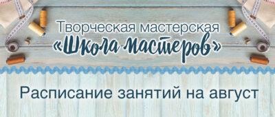 школа мастеров август