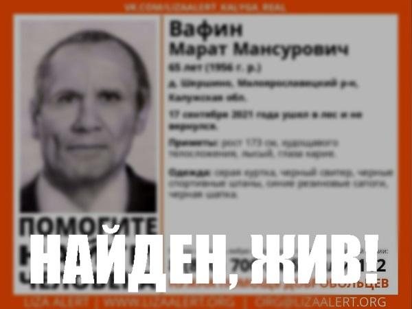 В Калужской области пятые сутки ищут грибника
