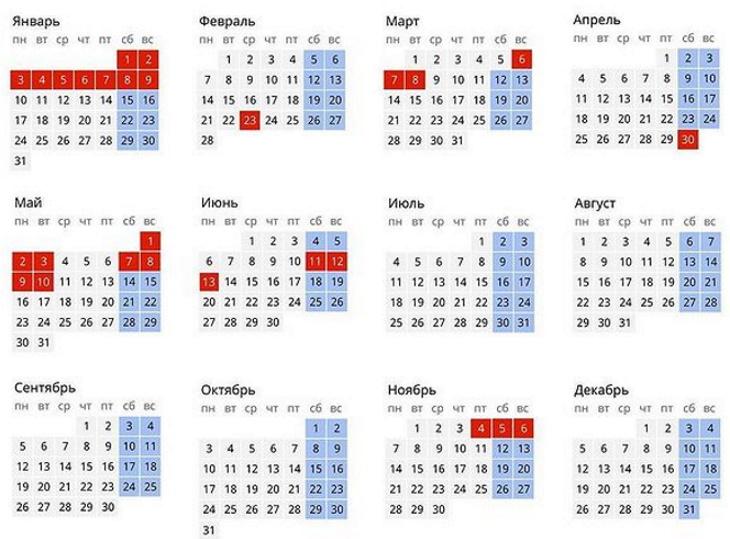 Календарь на 2022 год