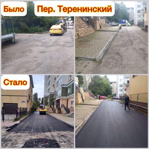 ремонт проездов_23