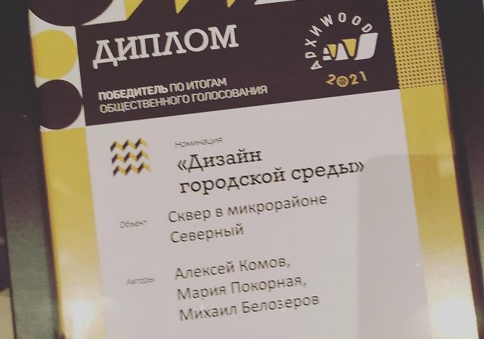 Сквер на Северном в Калуге удостоен общероссийской премии