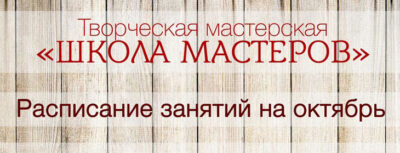 школа мастеров октябрь