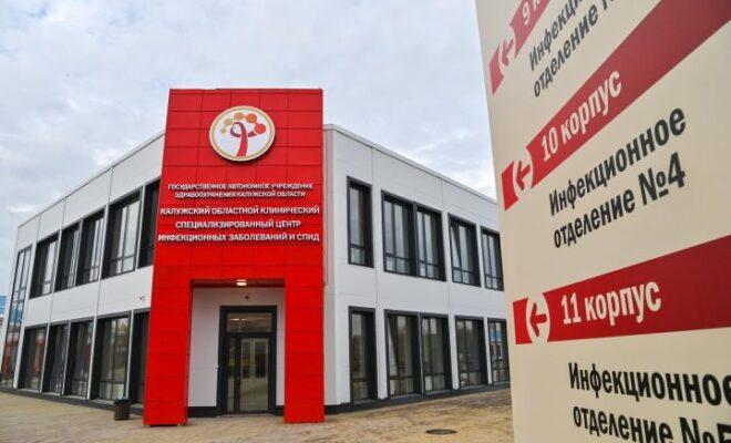 ковид-больница