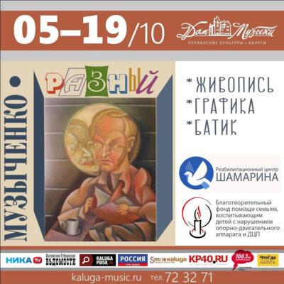 Музыченко
