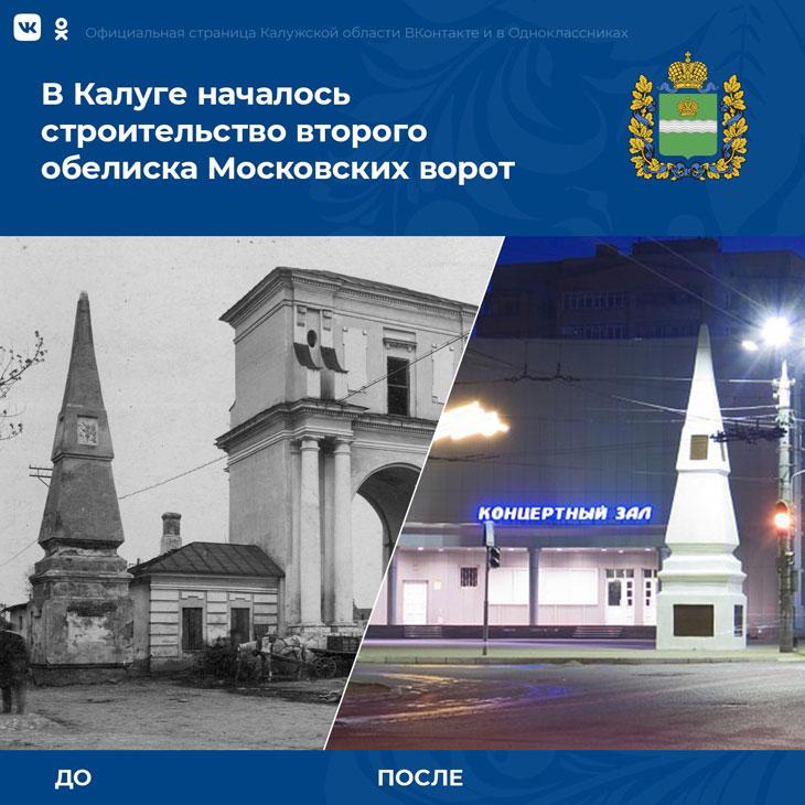 обелиск Калуга