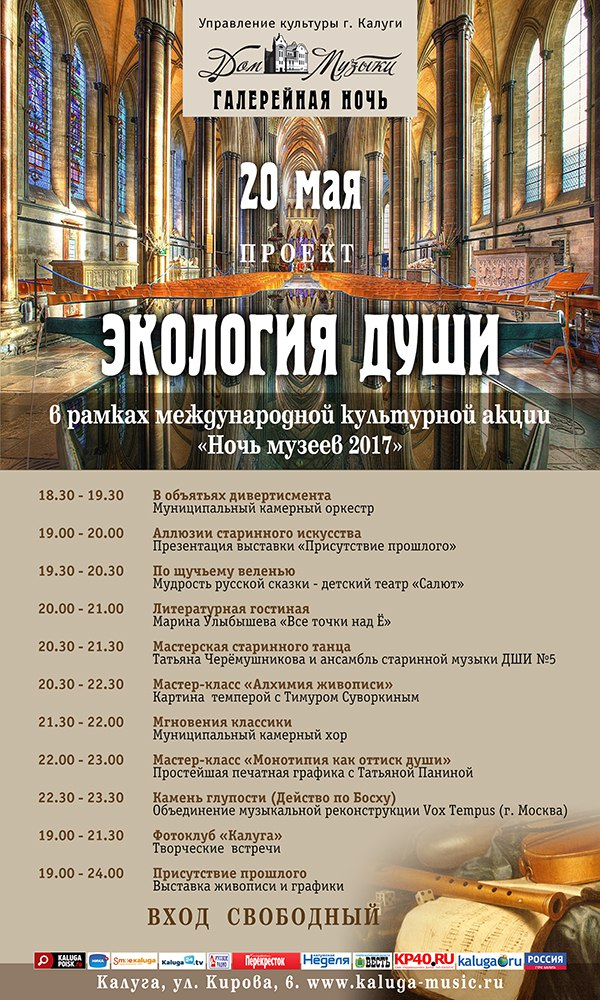 Ночь музеев в Калуге: куда сходить, что посмотреть