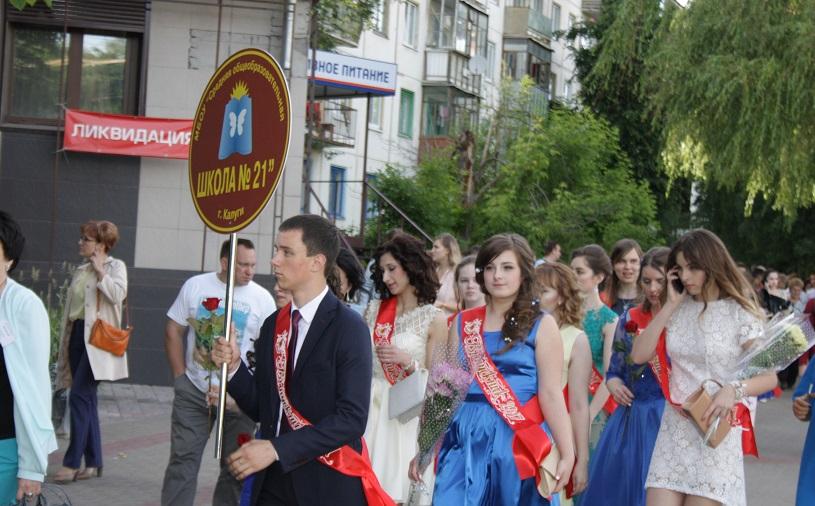 Шествие выпускников в Калуге 2017: последний день в школе. Фото-видео отчет