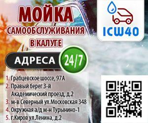 Мойка icw40