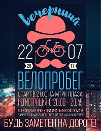 В Обнинске более двух тысяч человек одновременно сядут на велосипеды
