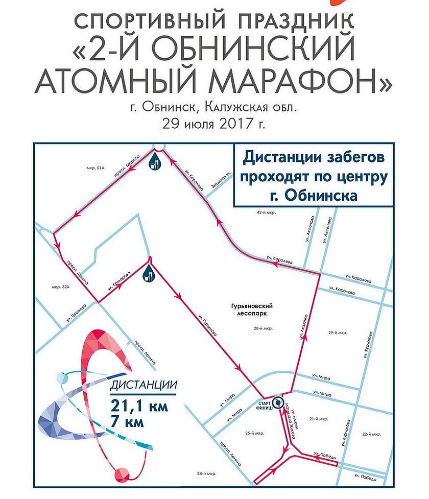 Обнинск приглашает на атомный марафон