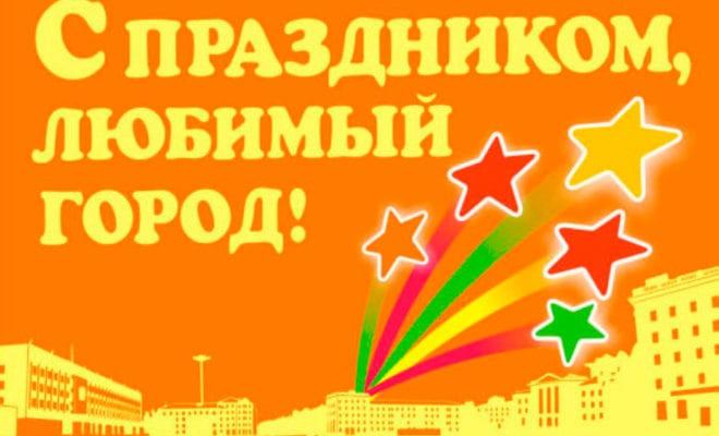 День города Сухиничи
