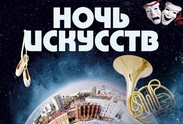 Полная программа «Ночьискусств2017» вКалуге