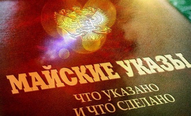 Москва стала лидером повыполнению майских указов В.Путина