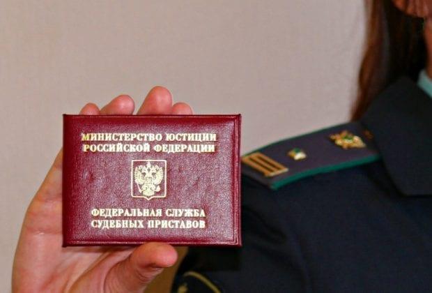 пристав удостоверение