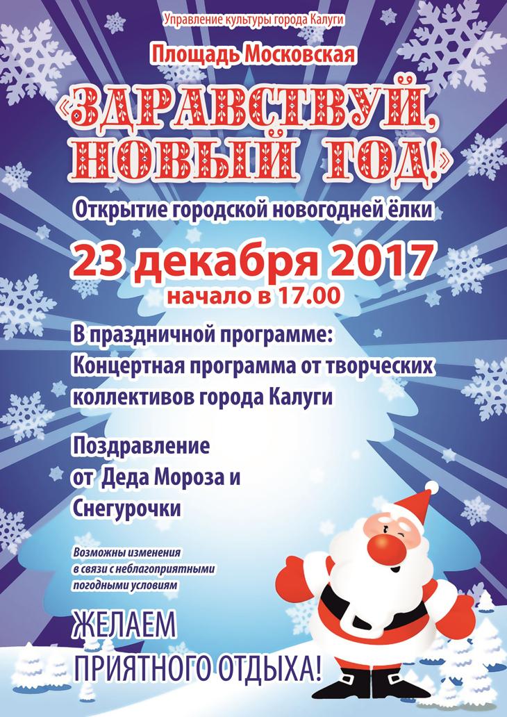 Открытие елки московская
