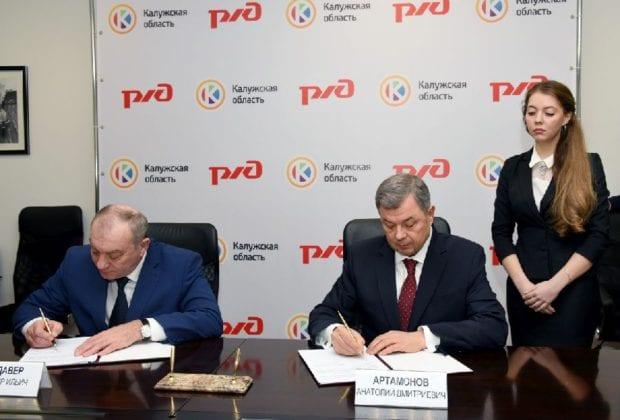 подписание соглашения с РЖД
