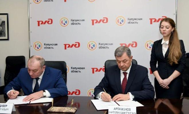 РЖД направит 800млнруб. наразвитие инфраструктуры Калужской области