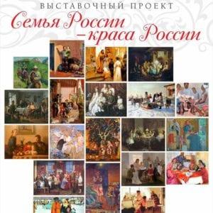 Семья России
