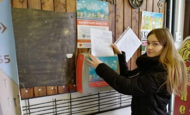 девушка голосует