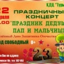 Концерт 23 февраля