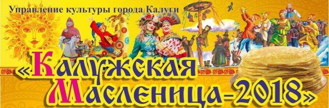 Калужская Масляница-2018
