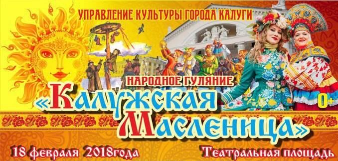 Масляница-2018 в Калуге