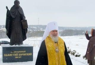 памятник в Боровске
