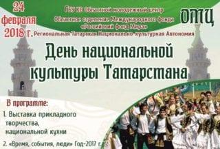 День татарстана