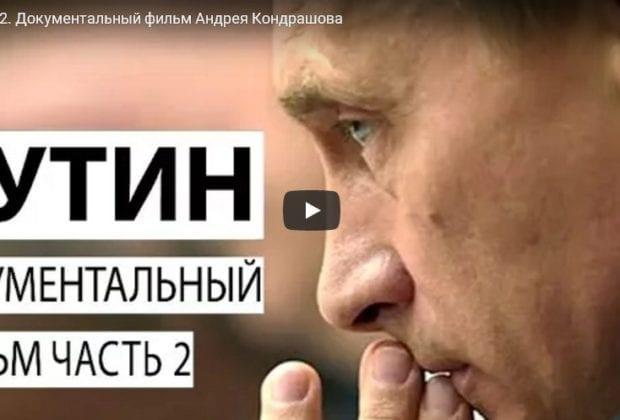 Фильм Путин