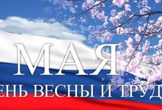 1 мая в Калуге