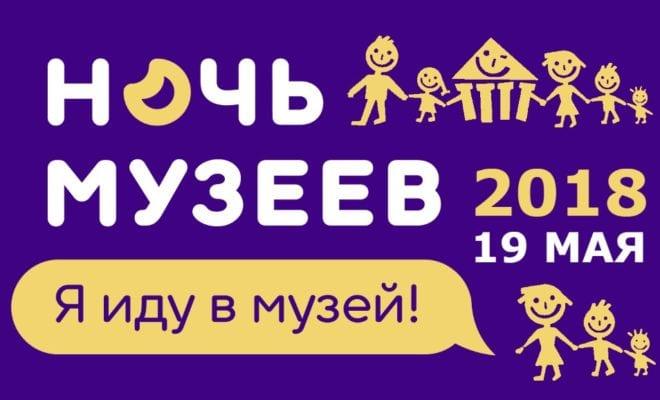 Ночь музеев -2018 в Калуге