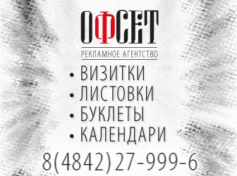 Рекламное агенство Офсет
