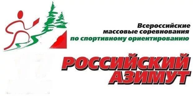 Российский азимут