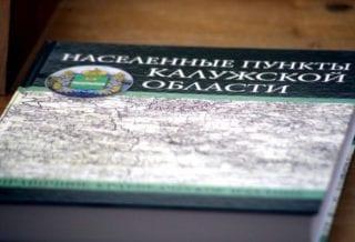Справочник Калужской области