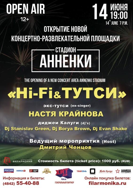 Открытие концертно-развлекательной площадки «стадион АННЕНКИ»